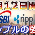 【暗号通貨】リップル(XRP)日本の地銀大手がリップル社の技術を活用『コレがリプル社の強み』サービス開始は7月12日から