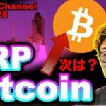 ビットコイン&XRP急伸!!BTCは520万円視野か。次に続く通貨は◯◯?