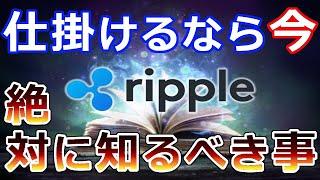 【仮想通貨】リップル(XRP)リップルXRPを購入するにあたって絶対に知っておくべき事!