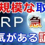 【仮想通貨】リップル(XRP)大規模なXRPの取引が急増『XRPは依然として最も人気がある証拠』