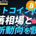 【解説】ビットコインの下落相場と最新動向を読む