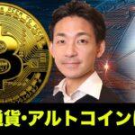 アルトコインは危険!ビットコイン・仮想通貨投資の未来