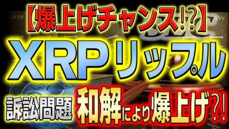 【爆上げ情報!】リップル社の訴訟問題に進展あり!和解の流れとなるのか⁉【仮想通貨】【リップル】