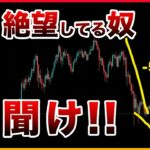 ビットコイン暴落で絶望している奴!聞け!市場の雰囲気が変わってきたという話【仮想通貨・戦略を先出しで毎日更新】