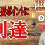 【仮想通貨ビットコイン&アルトコイン分析】超重要ポイントに到達!!分岐点になるか!?