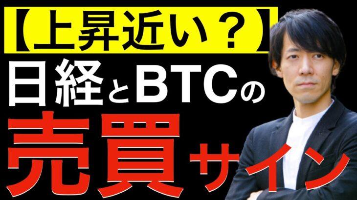 【上昇近い?】日経平均とビットコインの売買サインが近づいている?