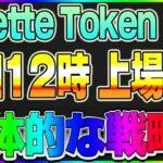 【仮想通貨】パレットトークン上場いよいよ明日!〇円以下は買い一択!!