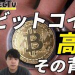 ビットコイン高騰ーテスラ、ツイッター、アマゾンなどの動き