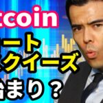 ビットコイン仮想通貨、ショートスクイーズの始まり?