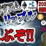 【仮想通貨ビットコイン&アルトコイン分析】イーサリアム&リップルが強い!!このまま行けば飛ぶぞ!!