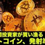 ビットコイン・仮想通貨のファンダ改善が止まらない!発射準備ヨシ!?