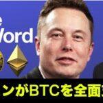 イーロンマスクがビットコイン・仮想通貨を全面支持!イーサリアムも持ってます!