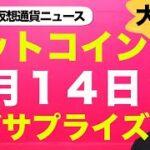 ビットコイン・仮想通貨にメガサプライズ!