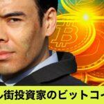 【速報ニュース】ウォール街投資家のビットコイン予想