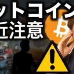 ビットコイン重要局面!パウエル議長が仮想通貨に言及!今後必要なくなる?…