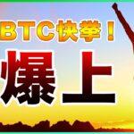 ビットコイン歴史的快挙!10日連続の陽線完成!インフレヘッジの動きが加速が要因か!【仮想通貨・戦略を先出しで毎日更新】