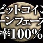 ビットコインはムーンフェーズで勝率100%!?[2021/8/8]【仮想通貨】