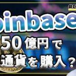 【10分解説】Coinbase、約550億円で仮想通貨を購入?