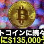 ビットコインに強気予想!年末$135,000は最低水準!?