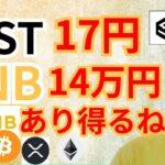 アイオーエスティー 17円、バイナンスコイン 14万円あり得るね‼️【仮想通貨 BTC ETH XRP IOST BNB チャート分析】