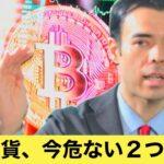 仮想通貨&ビットコイン、今危ない2つの理由