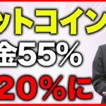 【最新情報!】ビットコインの税金が20%に、今後の動きを先取り解説【仮想通貨】