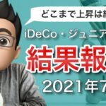 【2021年7月版】イデコとジュニアNISAを運用してみた結果を公開!