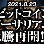 ビットコイン・イーサリアム急騰再開!?[2021/8/23]【仮想通貨】