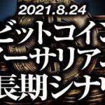 ビットコイン・イーサリアム中長期シナリオ[2021/8/24]【仮想通貨】