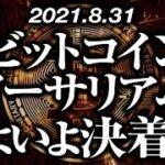 ビットコイン・イーサリアムいよいよ決着!?[2021/8/31]【仮想通貨】