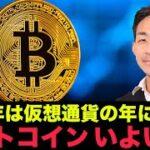 ビットコイン・仮想通貨は2022年に躍動!?いよいよ発射準備か?