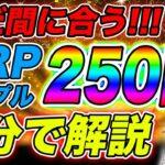 【仮想通貨】まだ間に合う!!リップル250円突破シナリオ5分で解説!!【XRP・リップル】