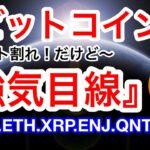 🔥ビットコインが短期サポート割れ‼️またまた下落😑35000ドルは死守せよ❗️クアント(QNT)の強さよ🤣 【仮想通貨 BTC.ETH.XRP.ENJ.QNT.DASH】