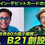 【B21】元祖ビットコイン・デビットカードの生みの親、ニティンさんにインタビュー!インド政府のアドバイザーでもある彼から世界80カ国以上で展開するB21とインド事情について聞いてきました!