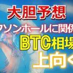 【大胆予想】ジャクソンホールに関係なくビットコイン(BTC)相場は上向く!