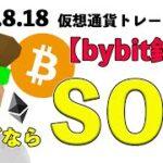 ビットコイン調整?Bybit銘柄ならSOLだが条件あり。