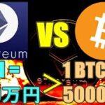 【ETH vs BTC】仮想通貨イーサリアムがビットコインを超える日