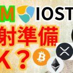 NEM & IOST 発射準備 OK?【仮想 通貨 BTC ETH XRP IOST XEM チャート分析 】