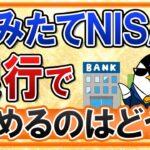 【よくある質問】つみたてNISAを銀行で始めるメリットは?選べる銘柄が限られるデメリットも知っておこう