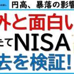 意外と面白い!!つみたてNISAの過去を大検証!!円高や暴落の影響はどうだった?過去のつみにーBOXはどうだった?