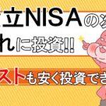 積立NISAの次は何に投資?コストも安く投資していこう!【S&P500・全世界株式・NASDAQ100】