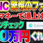 【仮想通貨】SUNCコイン驚愕のファンダ!コインチェックが100万円くれます。BTCチャート解説