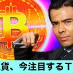 仮想通貨、今注目するTOP5銘柄