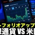 米国株ポートフォリオアップデート!仮想通貨 VS 米国株!