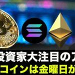 ビットコインは金曜日がXデー!機関投資家が最も買ったアルトコイン!