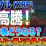リップル(XRP)高騰!この後どうなる?価格がぶっ飛ぶ条件とは!?