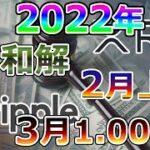 【仮想通貨】リップル(XRP)リップル裁判!最新の裁判日程を公開!