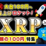【投資】XRP再び大台100円へ!リップラー歓喜!雲ブチ抜けて価格上昇!ただ、今までの価格上昇とは少し違う?継続的にリップルの価格が上昇していく可能性について独自目線で徹底解説!