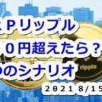 仮想通貨 XRPリップル150円超えたら?2つのシナリオ【8月15日】