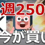 リップル(XRP)が来週250円を超える予言!今が買いか?